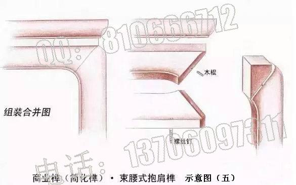 椅子榫卯结构图解