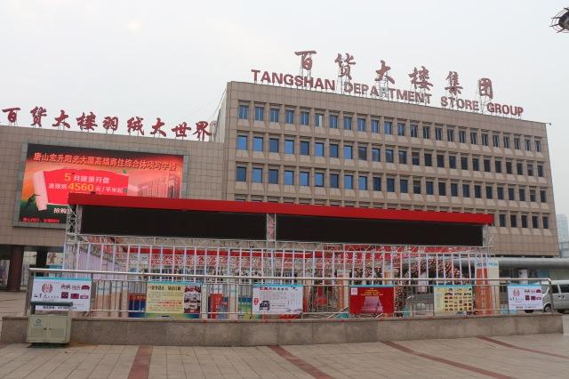 福建仙游红景天红木家具强势入驻唐山百货大楼超商
